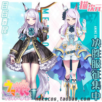Cosplay women's wear suit Pre sale Over 14 years old Down payment for new winning suit Animation, games Chinese Mainland Jockey girl