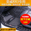 Special car foot pad lattice Polyurethane/Spandex/PU Full wraparound Jia Yitian 91% (inclusive) -100% (excluding) Five seats for special purposes Roewe RX3 special mat Wire mats Roewe RX3