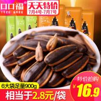 melon seed package Mouthful Zhejiang Province 1500g sunflower seeds China Mainland Caramel/Hickory Flavored Seeds 1500g Jinhua City Jinhua Koufu Food Co., Ltd. No.2 Donghu Industrial Park, Duhu Hu, Jindong District, Jinhua, Zhejiang, China One hundred and eighty SC11433070301494 400-826-2652 Bags Yes