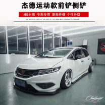 Surrounded by cars Jingguang Jed front shovel other Small encirclement Side skirt Support installation Anterior lip