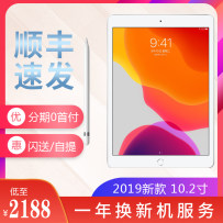 null Apple / apple 4GB Official standard 10.2 in IOS Capacitive screen Four core Chinese Mainland 2.30 GHz brand new support National joint guarantee Front and rear dual cameras Flash Memory no A10 Apple / apple