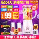 Juicer Joyoung / Jiuyang JYL-C93T Pink Dry grind and stir to make milkshake juice 200W and below 111V ~ 240V (including) Chinese Mainland Joyoung / Jiuyang jyl-c93t circular 22000 rpm Does not support intelligence