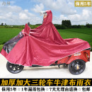 Poncho / raincoat oxford  XXXXL adult 1 person routine Motorcycle / battery car poncho A-T-W 1.5kg 330x330x65mm Solid color