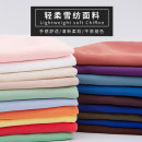 Fabric / fabric / handmade DIY fabric chemical fiber Loose shear piece Solid color printing and dyeing clothing Others Australian code 204-5 Chiffon 100D Zhejiang Province Shaoxing Chinese Mainland