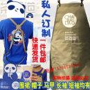 Work uniform / school uniform / business uniform customization S. M, l, XL, XXL, 3XL, 4XL, one size fits all male