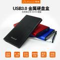hard-disk cartridge Shule 2.5 inches brand new Light grey red blue black U25k30-a-usb3.0 2018-06-07