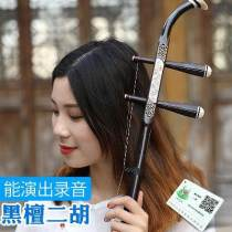erhu fiddle Ebony Practice for professional students Family teaching Shanghai Hexagons currency