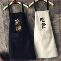 apron Sleeveless apron waterproof Simplicity PVC Household cleaning Average size MQR5404 Other public yes Solid color