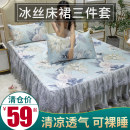 Bed skirt 120cmx200cm [give a pillow case] 150cmx200cm [give a pair of pillow cases] 180cmx200cm [give a pair of pillow cases] 200cmx220cm [give a pair of pillow cases] Others Mao Chun Xiang fabric Plants and flowers Qualified products mcx0095