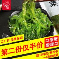 Kelp Frozen aquatic products Chinese Mainland Liaoning Province Dalian  400g packing Single item China 2 for each 1 week Once a week -18℃ Class A 400g SB/T10379