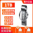 USB drive Other / other 1TB brand new National joint guarantee USB3.0 Official standard backups Stainless steel rotary