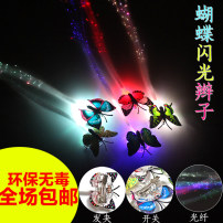Luminous toys Chinese Mainland Huitong Other toys 3, 4, 5, 6, 7, 8, 9, 10, 11, 12, 13, 14, 14 and above HT-2910 currency Butterfly flash braid single, ordinary flash braid single Plastic other Yes