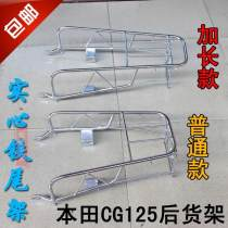 Motorcycle tail gavv Lengthened (front and rear screw distance 18.5cm), ordinary (front and rear screw distance 18.5cm), old, Huamao (front and rear screw distance 12.5cm) Honda CG125
