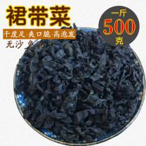 Kelp Dry aquatic products Chinese Mainland Shandong Province Qingdao 500g Edible agricultural products Sheng Rong Undaria pinnatifida 500 g