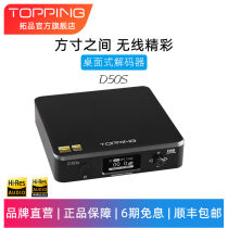 TOPPING Topping  D50s Audio decoder ES9038DAC Bluetooth LDACDSD512 Hard solution HIFI
