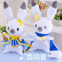 Animation Plush / pillow / cushion Over 3 years old The first sound of snow Plush Doll Cloaks, scarves, cloaks + gift packaging (random color) scarves + gift packaging (random color) Japan goods in stock currency Plush Miss boumaru