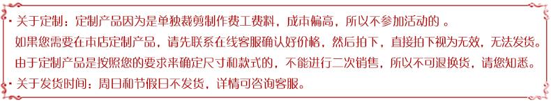 淘宝-定制说明.jpg