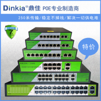Switch Four brand new DINKIA 10Mbps 100Mbps 1000Mbps not support Can stack DS - POE1005B Three bags of shop Fast switch 1.2.KG 45 mm * 202 mm * 140 mm 2016-01-06