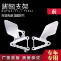 Motorcycle pedal Ordinary high quality strada 7 racing Issue 30