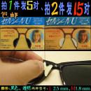 glasses case другой / другие 5 пар (черный номер L 2,5 мм) 5 пар (черный номер М 1,8 мм) 5 пар (прозрачный L 2,5 мм) 5 пар (прозрачный М 1,8 мм) 5 пар Mix (обратите внимание на толщину и цвет) Черный
