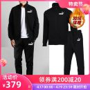 Sports suit 585322-01 [jacket + trousers] suit, 583598-06 [jacket + trousers] suit, 585318-70 [jacket + trousers] suit, 585318-01 [jacket + trousers] suit, 585322-03 [jacket + trousers] suit ¥¥ 530023-01 Puma / puma male S,M,L,XL,XXL Long sleeves Crew neck ventilation Brand logo