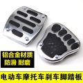 Motorcycle pedal Square foot pedal 1 square foot pedal 2 foot pedal 1 foot pedal 2 Abdo Eighty-eight