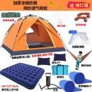 Camping / Tourism / Mountaineering Tent Four seasons account 2000mm (inclusive) - 3000mm (inclusive) Glass fiber reinforced plastics One bedroom 2000mm (inclusive) - 3000mm (inclusive) Build free quick start The boat of freedom Camel 2-4 people Double account 210 Oxford cloth 210 silver coated China