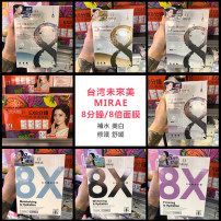 Facial mask Mirae / future beauty Normal specification Brighten skin tone, moisturize and soothe skin yes Chip mounted MIRAE/ future beauty EX8 minutes super mask group Any skin type Taiwan Province 3 tablets, 5 tablets 2016 3 years EX8 minutes super mask group December
