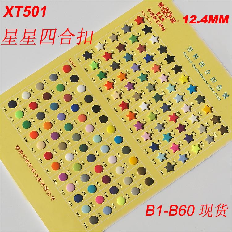 Other accessories Hualian Kam XT501 Environmental resin B1-60 color Xt501 star snap 1000 sets / box 12.4MM