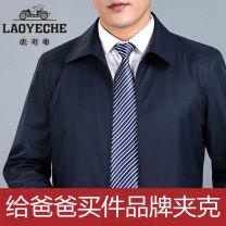 Jacket Laoyeche / classic car Business gentleman 028 dark blue [Lapel], 028 Khaki [Lapel], 028 dark gray [Lapel], 019 dark blue [stand collar], 019 Khaki [stand collar], 019 dark gray [stand collar] 170/M,175/L,180/XL,185/XXL,190/XXXL,195/XXXXL routine standard Travel? spring Long sleeves Wear out
