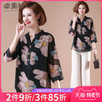Middle aged and old women's wear Autumn 2020 XL XXL XXXL XXXXL XXXXXL fashion suit easy Two piece set Decor 40-49 years old Socket moderate V-neck routine routine Dromett Button polyester Polyester 100% 96% and above Pure e-commerce (online only) Single breasted Ninth pants