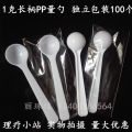 Measuring spoon 1 g scoop 100 pieces, 1 g without package 100 pieces, 1 g scoop 10 pieces