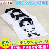 Gift bag / plastic bag 40 * 30 + 8cm 50 pieces 50
