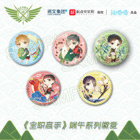 Cartoon card / Pendant / stationery Over 14 years old Badge / button Full time expert Pre sale Chinese Mainland