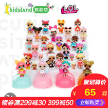 Doll / accessories Ordinary doll 3 years, 4 years, 5 years, 6 years, 7 years, 8 years, 9 years, 10 years, 11 years, 12 years, 13 years, 14 years and above L.O.L. SURPRISE! Single blind ball five hundred and forty-eight thousand four hundred and eighty-five a doll Fashion Plastic