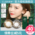 Color contact lenses CLB / Kleber Xinqi Technology Co., Ltd 1 / F, No. 43 and 45, Lane 2, Section 2, Guangfu Road, ligongli, East District, Hsinchu, Taiwan 14.2mm 58% Taiwan Sun throwing 10 pieces / box Above 0.051 mm
