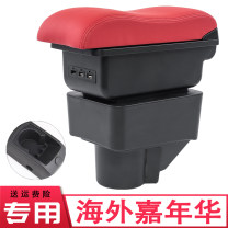 Armrest box Dr. cool Overseas Carnival - Double smooth surface Support installation Fox wing fight Carnival Ford 2020, 2009, 2006, 2008, 2012, 2013, 2019, 2014, 2007, 2017, 2005, 2010, 2015