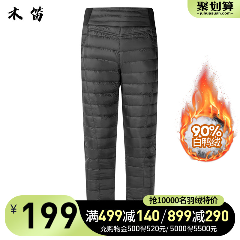 Down pants Wooden flute Black indigo 155/2XS 160/XS 165/S 170/M 175/L 180/XL Fashion City trousers Wear out More than 90% white duck down leisure time youth MDRK20D2045 Business Casual Straight cylinder Solid color Polyamide fiber (nylon) 100% Winter 2020 nylon winter More than 95%