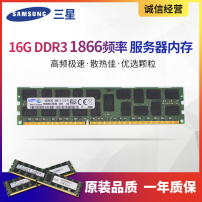 Memory DDR3 Two double channels brand new Samsung / Samsung Shop three guarantees 16GB notebook