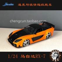 auto salon girls 8, 9, 10, 11, 12, 13, 14, over 14 Jada Plastic toys Other overseas regions currency alloy Jada