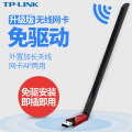 network card Ethernet 150Mbps wireless TP-Link/Pulian Technology brand new TL-WN726N USB Quanguolianbao Driver-free installation of driver Shenzhen Pulian Technology Co., Ltd.