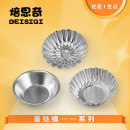 Baking mould There are 10 round bottom chrysanthemum egg tarts, 10 flat bottom chrysanthemum egg tarts and 10 egg tarts CaSki Chrysanthemum cup