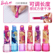 rubber 3 pack, 6 pack, 12 pack, 24 Pack, 36 PACK Xiguataro Barbie lipstick rubber New generation