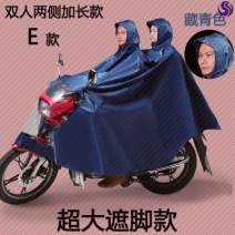 Poncho / raincoat oxford  5XL adult 2 people routine Other / other Motorcycle / battery car poncho G-013657 Solid color