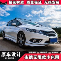 Surrounded by cars Jingguang PH032 Automobile modified parts other Small encirclement Side skirt Support installation Anterior lip + posterior lip Honda 2013, 2014, 2016 Jed