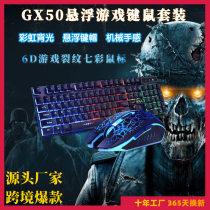 GX50 luminescence game keyboard mouse suit   Electronic competition peripheral wired Mechanical feel keyboard Amazon manufactor