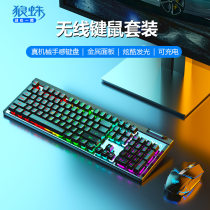 AULA Wolf spider T610 Mechanical feel wireless keyboard mouse rechargeable  2.4G Electronic competition game Key mouse suit