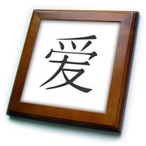 3dRose ft_154524_1 Love in Simplified Chinese Symbols Black and White Asian China Kanji Characters Romantic Gift Framed Tile, 8 by 8-Inch