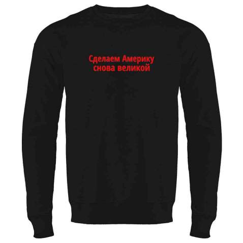 Make America Great Again in Russian Political Crewneck Sweatshirt for Men