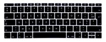 """HRH French AZERTY Silicone Keyboard Cover Skin for MacBook Pro 13"""" A1708 A1988 No Touch Bar (2018 2017 2016)&12"""" A1534 with Retina Display(2015)&A1931(2018) European Keyboard Protector-Black"""